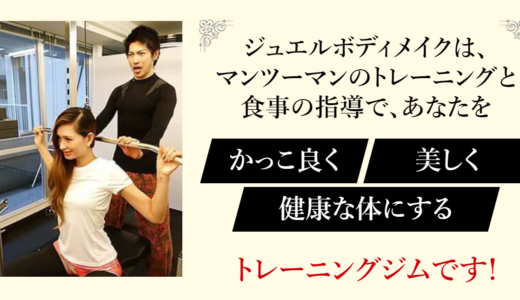 錦糸町でパーソナルトレーニングのできるジムをおすすめ順にご紹介!